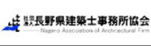 長野県建築士事務所協会
