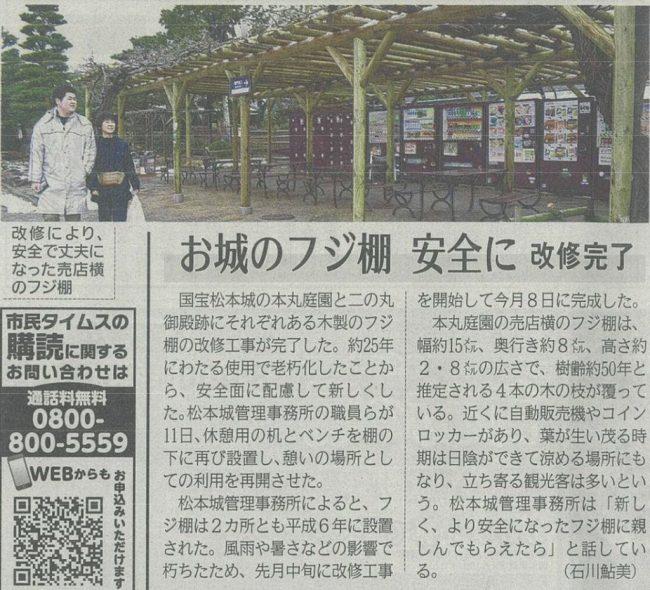 「2019/3/12」の市民タイムスに木下工房で造った『藤棚』が紹介されました。