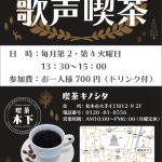 新型コロナウイルスの影響により3/24(火)の歌声喫茶は中止になります。