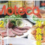 Moteco 2月号に掲載されました。