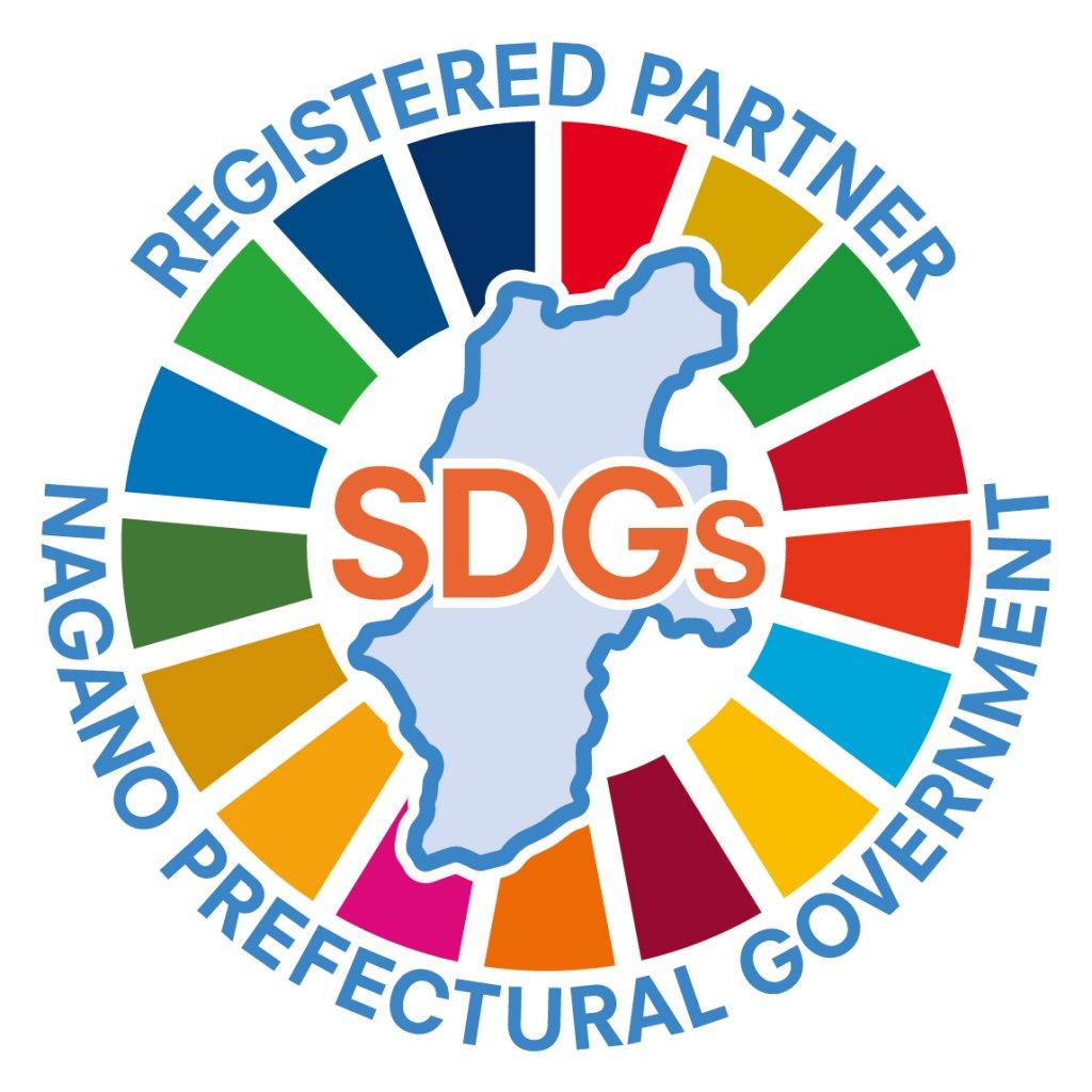 長野県SDGsに加入しました。